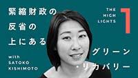 グリーンリカバリー岸本聡子さんショート1_ミニサイズ