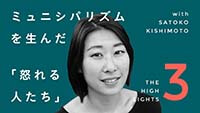 グリーンリカバリー岸本聡子さんショート3_ミニ