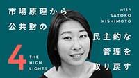 グリーンリカバリー岸本聡子さんショート4_ミニ