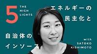 グリーンリカバリー岸本聡子さんショート5_ミニ