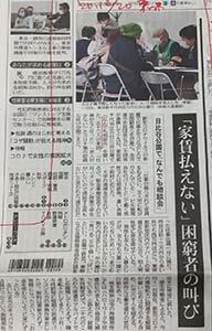 2020年12月19日なんでも相談会_東京新聞取材記事