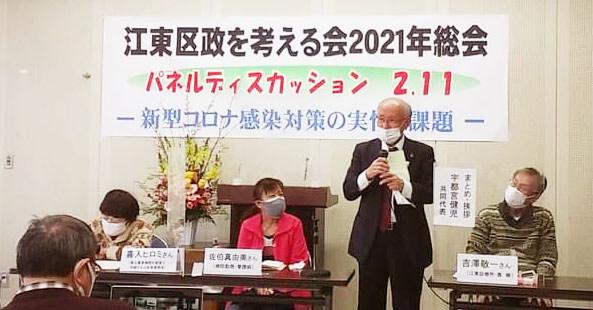 江東区政を考える会2021総会